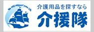 介援隊(株式会社ケアマックスコーポレーション)