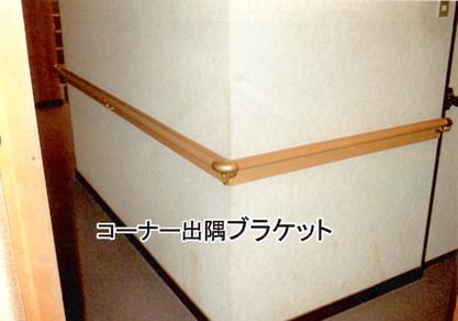屋内手すり(廊下)設置例