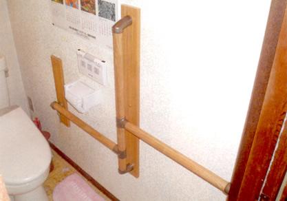 屋内手すり(トイレ)設置例
